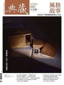典藏古美術 10月號/2020 第337期