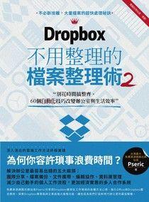 【电子书】Dropbox不用整理的檔案整理術2