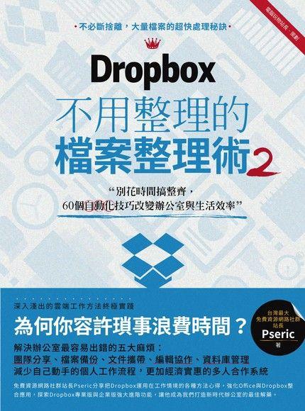 Dropbox不用整理的檔案整理術2