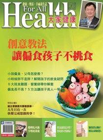 大家健康雜誌 03月號/2013 第313期