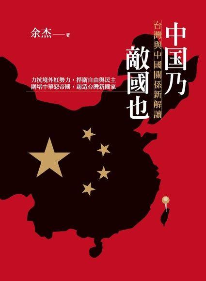 中國乃敵國也