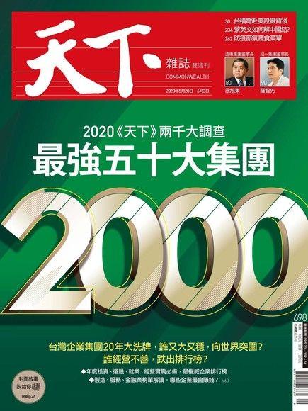 天下雜誌 第698期 2020/05/20【精華版】