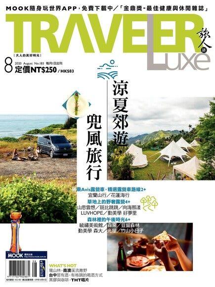 TRAVELER luxe旅人誌 08月號/2020 第183期