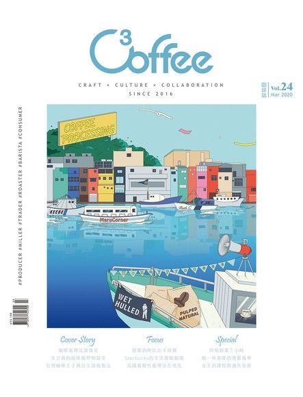 C³offee 咖啡誌 03月號/2020第24期
