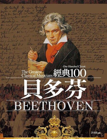 經典100貝多芬