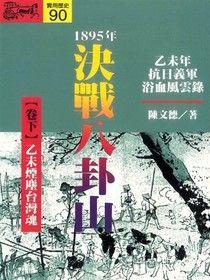1895.決戰八卦山(下)
