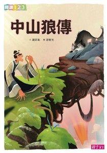 東方奇幻-中山狼傳