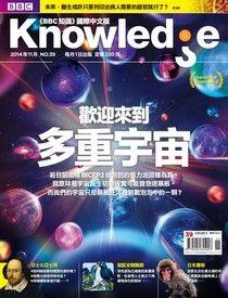 BBC知識 Knowledge 11月號/2014 第39期