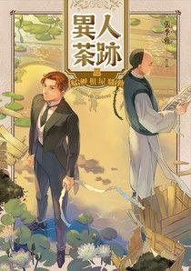異人茶跡3:艋舺租屋騷動