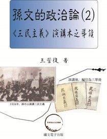 孫文的政治論(2)