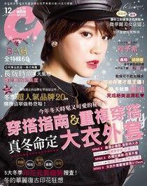 Choc 恰女生 12月號/2016 第181期