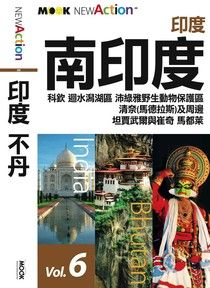 印度‧不丹─南印度(科欽、迴水潟湖區、沛綠雅野生動物保護區、清奈(馬德拉斯)及周邊、坦賈武爾與崔奇、馬都萊)
