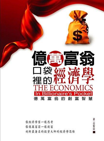 億萬富翁口袋裡的經濟學