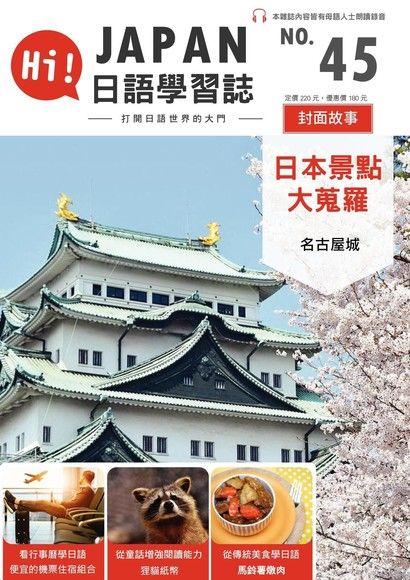 HI!JAPAN日語學習誌 04月號 2019 第45期