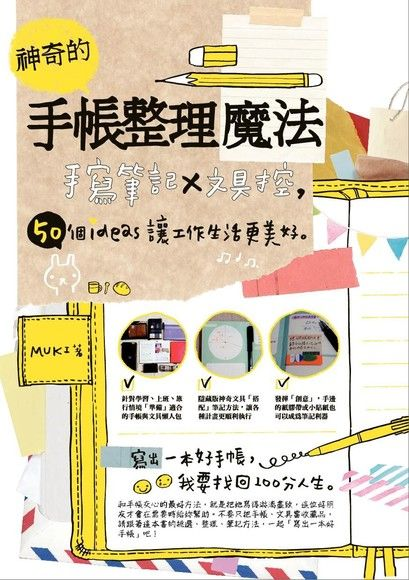 神奇的手帳整理魔法:手寫筆記×文具控,50個ideas讓工作生活更美好