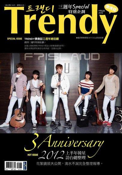 TRENDY偶像誌2012 SPECIAL-1:三週年特別企劃