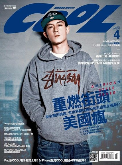 COOL流行酷報 04月號/2013 第188期