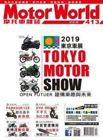 摩托車雜誌Motorworld 12月號/2019 第413期