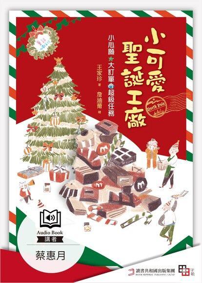小可愛聖誕工廠(有聲書)
