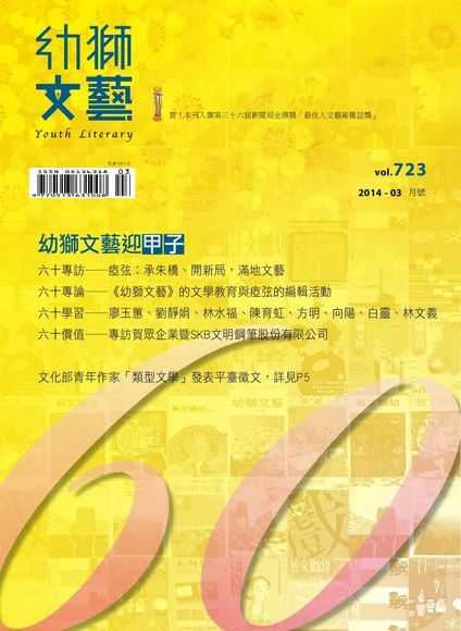 幼獅文藝 03月號/ 2014 第723期
