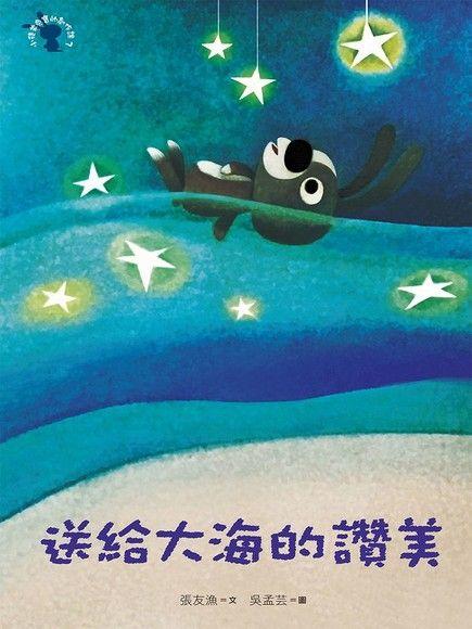 送給大海的讚美:小徒弟兔寶的創作課3