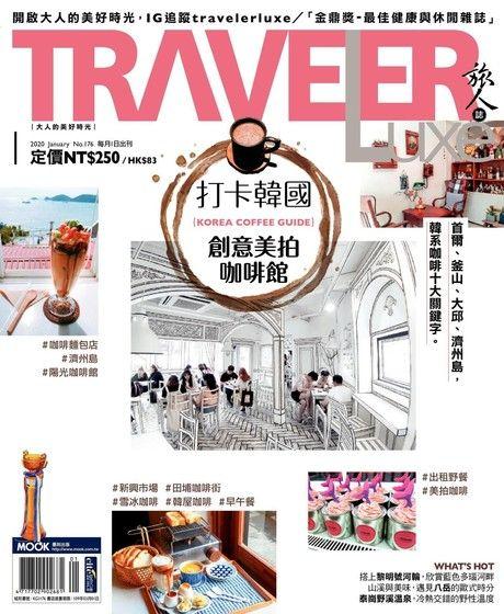 TRAVELER luxe旅人誌 01月號/2020 第176期