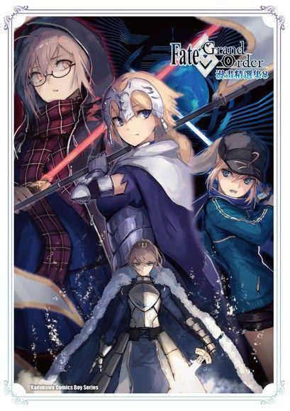 Fate/Grand Order漫畫精選集 8
