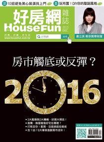 好房網雜誌 12月號/2015 第30期