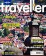 Lonely Planet 孤獨星球 04月號/2013年 第18期