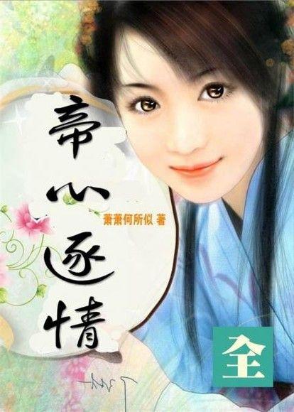 花雨062_帝心逐情(全一冊)