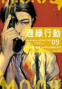邊緣行動(09)