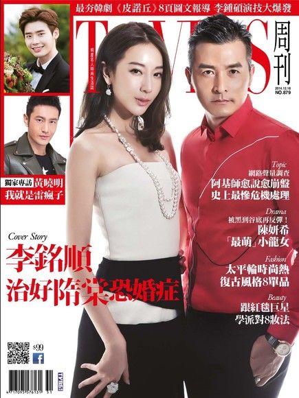TVBS雙周刊 第879期 2014/12/18