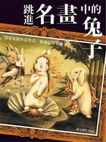 跳進名畫中的兔子