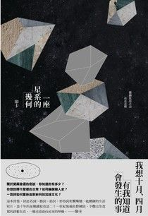 一座星系的幾何