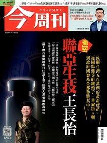今周刊 第1280期 2021/07/05