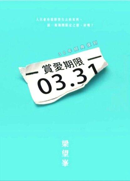 《賞愛期限0331》(一字不刪台灣版)
