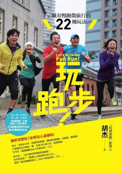 玩跑步!城市慢跑微旅行的22種玩法