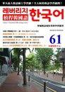 槓桿韓國語學習週刊第61期