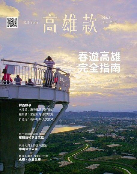 KH Style 高雄款 No.20 Apr. 2018