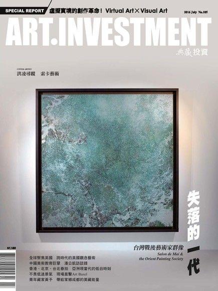 典藏投資07月號/2016 第105期