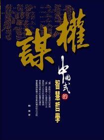 權謀:中國式的智慧哲學