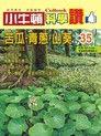 小牛頓科學讚35:苦瓜.青蔥.山葵