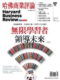 哈佛商業評論全球繁體中文 03月號/2019 第151期