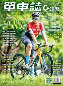 Cycling Update單車誌雙月刊 08-09月號 2021年 第121期