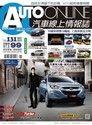 AUTO-ONLINE汽車線上情報誌05月號/2013 第131期