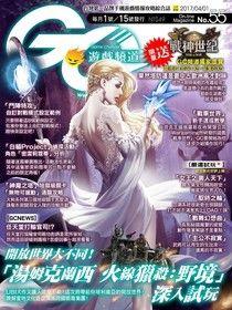 Game Channel 遊戲頻道雙週刊 第55期 2017/04/01