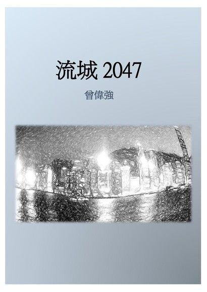流城2047