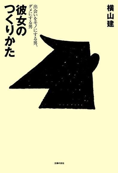 把妹法(日文書)