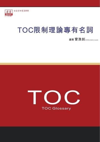 TOC限制理論專有名詞