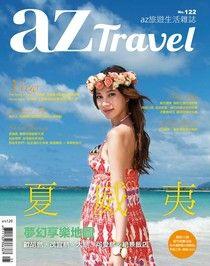 AZ Travel 05月號/2013 第122期